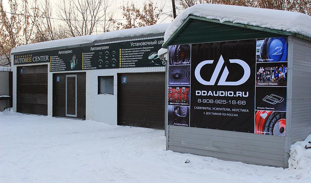 DDaudio Екатеринбург